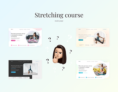 Main page for an online stretching course