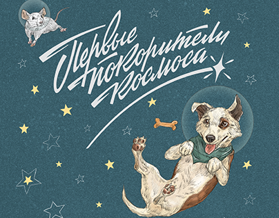 """""""Animals in Space"""" book illustrations"""