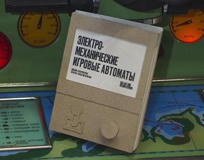Электро-механические игровые автоматы