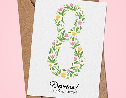 Postcards on March 8 + Floral Pattern