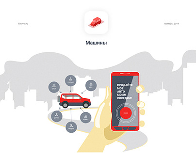"Design of the mobile application ""Cars"" (for Android)"
