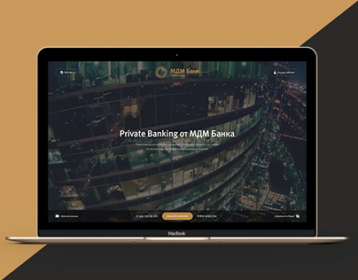MDM Bank — Private Banking