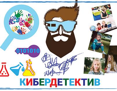 "Обучающий модуль ""Кибердетектив"""