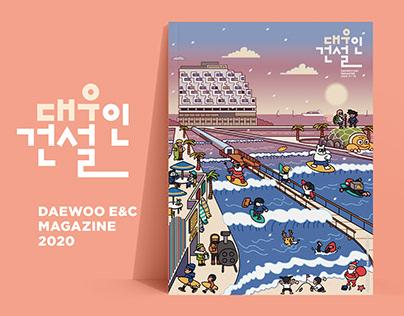 Daewoo E&C Magazine 2020
