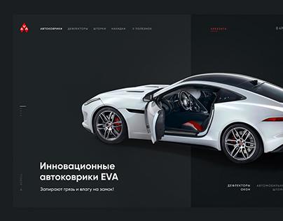 Сar accessories online shop