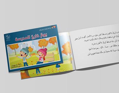 يوم خارج المدرسة - مجموعة قصصية مصورة للأطفال
