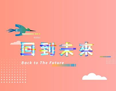 活動主視覺設計_Poster Design_臺灣人類學會《回到過去》年會主視覺