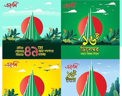 16 December Victory day of Bangladesh