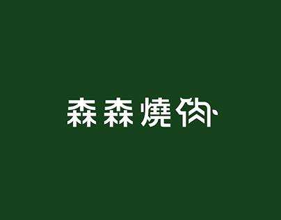 森森燒肉 Morimori Yakiniku