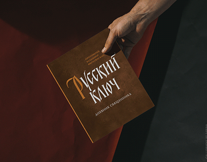 Book cover designs for Sretensky monastery