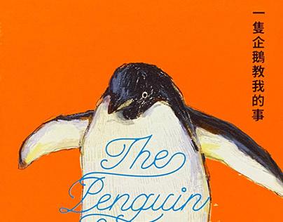 一隻企鵝教我的事The Penguin Lessons |書封設計