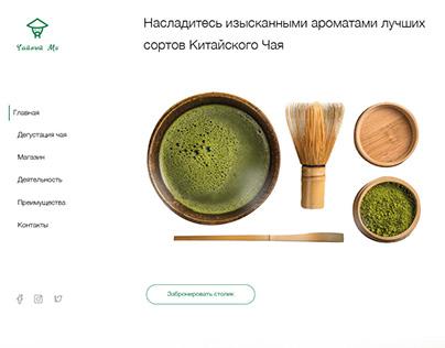 Чайный клуб - Landing page