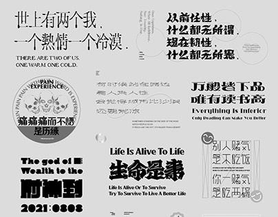 FONT | 字体视觉延展设计