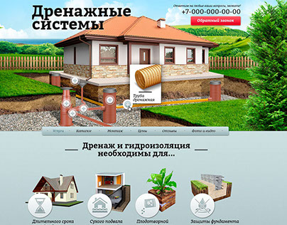 Drainage system   /landing page/