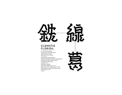 作字2(SAKUJI) 2014~2016