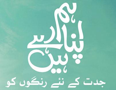 PTCL Corporate Campaign