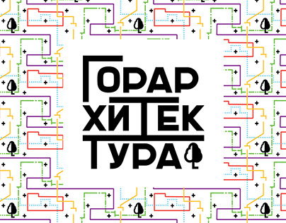 Logo and pattern for Горархитектура