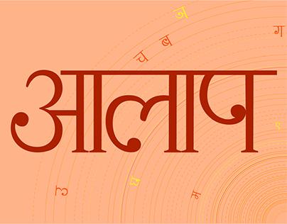 Devanagari Type Design