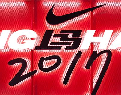 2017 - Shanghai international Marathon Expo