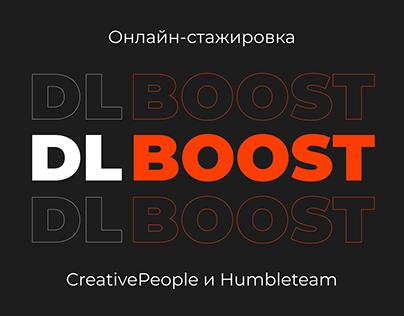 DLBOOST   Онлайн-стажировка CreativePeople, Humbleteam