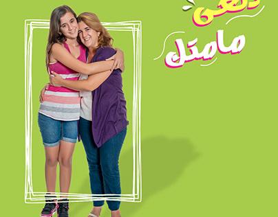 Lebanese beauty center - social media design