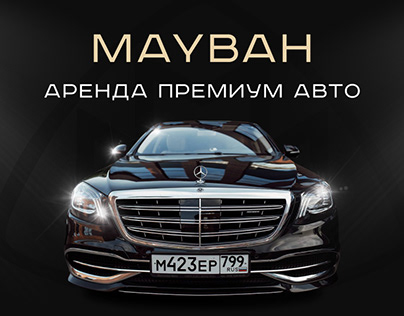 MAYBAH, сервис аренды премиум авто — Landing page
