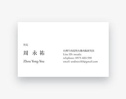 台灣牛肉湯與火雞肉飯研究社 | 名片設計