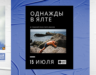Poster collection and a logo design for SVOI Theater