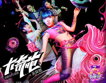 The EP Cover Design /大奇葩歌曲封面设计 -serfaico.mao