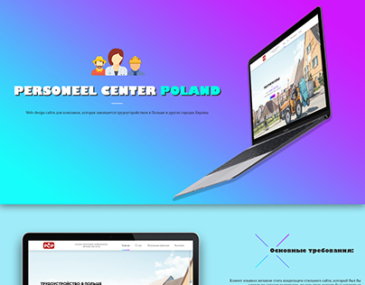 PERSONEEL CENTER POLAND web-design