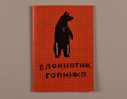 блокнотик гопника - Gopnik's notebook.