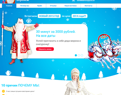 New Year site