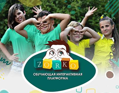 ZORKO обучающая интерактивная платформа для детей