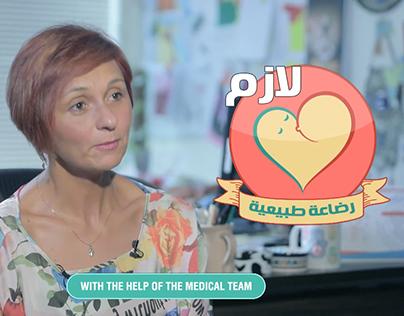 UNICEF - Breast Feeding Campaign