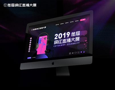 2019 首屆網紅直播大展網站設計