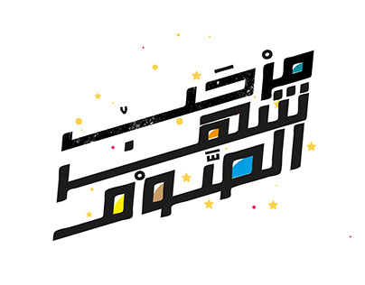 Free Ramadan kareem| Typography 2018