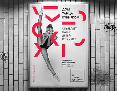 Kuvirkom dance studio