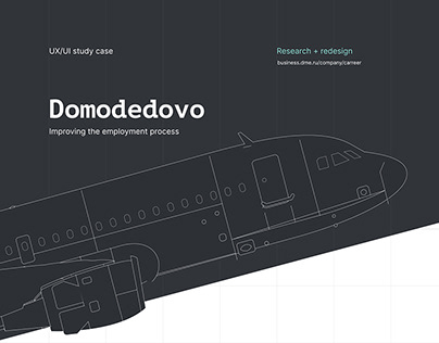 Redesign Domodedovo career flow | UX/UI | Skillbox