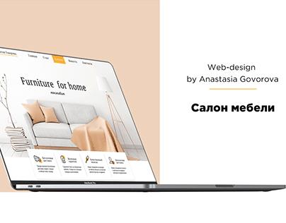 Дизайн сайта для салона мебели