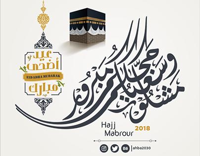 تصميم بطاقة عيد الأضحى المبارك 2018