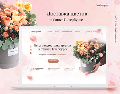 Flower shop landing page