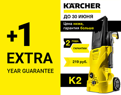 KARCHER Promotional Web Ad Marketing Banners