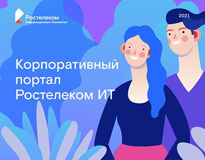 Корпоративный портал Ростелеком ИТ