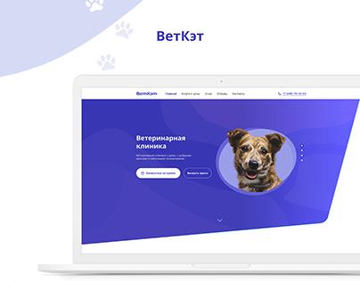 Veterinary clinic VetCat