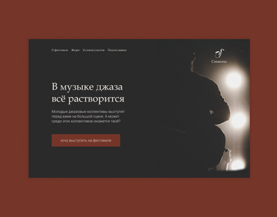 """Landing page for Jazz Festival """"Syncopa"""""""