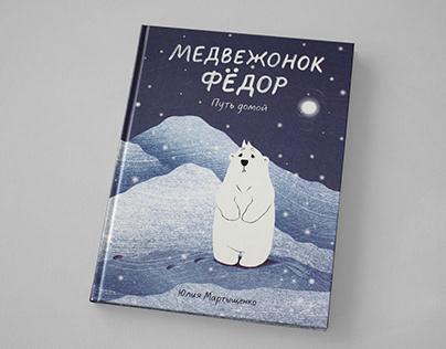 Author Book for Children. Book illustration