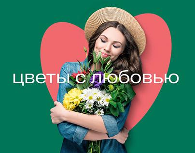 Amour - сеть цветочных магазинов