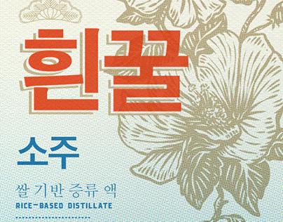 Soju 소주 🇰🇷🍶