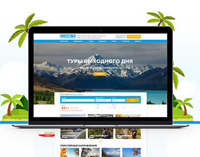 "Сайт для туристической компании ""Альбион-тур"""