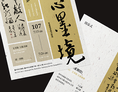 Invitations of Dadun Cultural Center